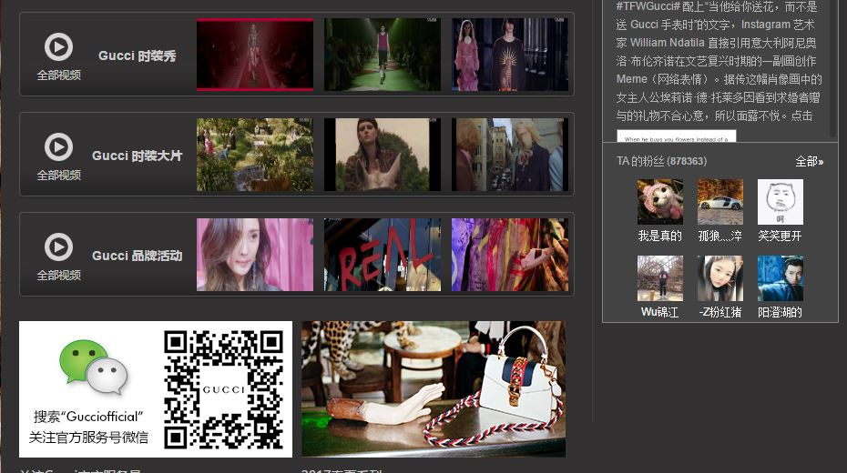 Gucci-youku-page-marketing-china-2
