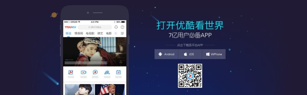 Youku-Mobile-Marketing