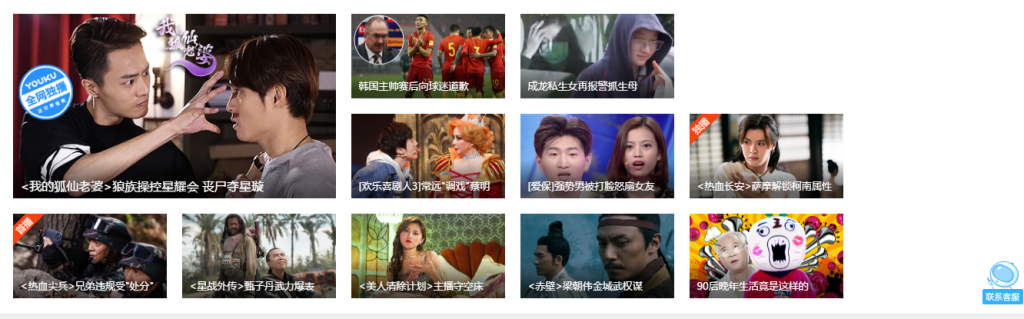 Youku-Screenshot-Frontpage-Marketing-China
