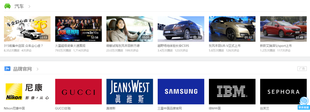 Youku-Screenshot-Frontpage-Marketing-China-2