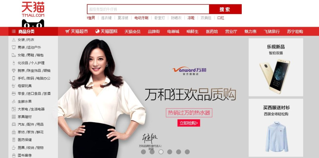 T-Mall-Frontpage