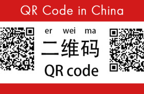 China und der QR-Code (Part 4-6) – Produktinfo, Installation, Access