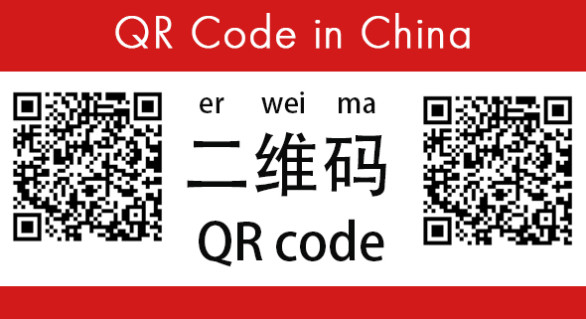 China und der QR-Code (Part 1)